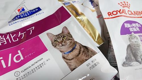 ヒルズの消化ケア/ロイヤルカナン消化器サポート/ロイヤルカナン胃腸が敏感な成猫用