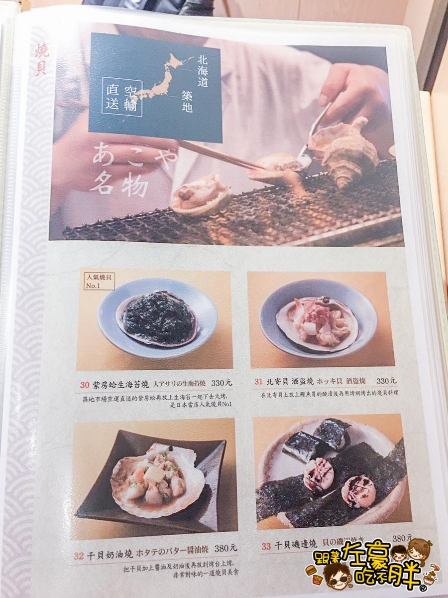 太羽魚貝專門料理-4