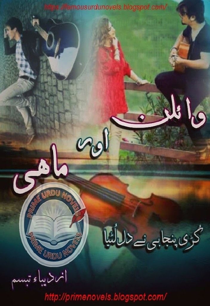 Vilon oor Mahi Complete Novel By Deeba Tabassum