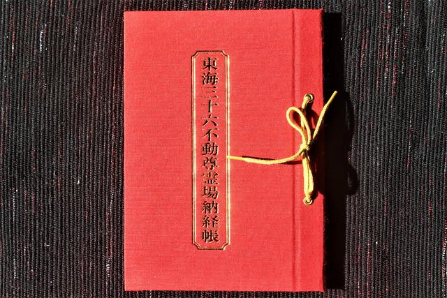 osu-kannon-gosyuin015