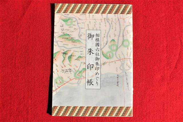 samukawa-gosyuin016