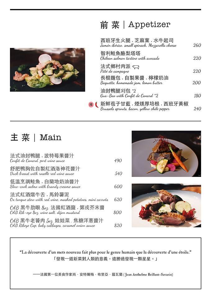 台北Le Partage 樂享小法廚咖啡下午茶餐點菜單價位menu訂位價錢 (3)