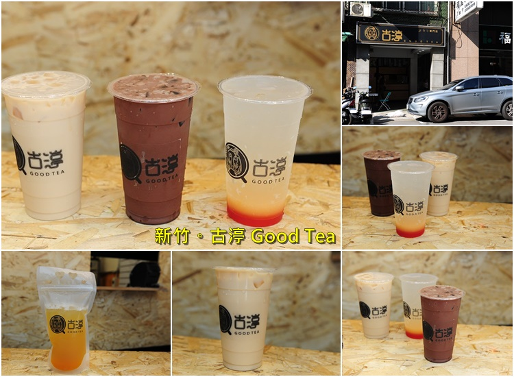 good_tea