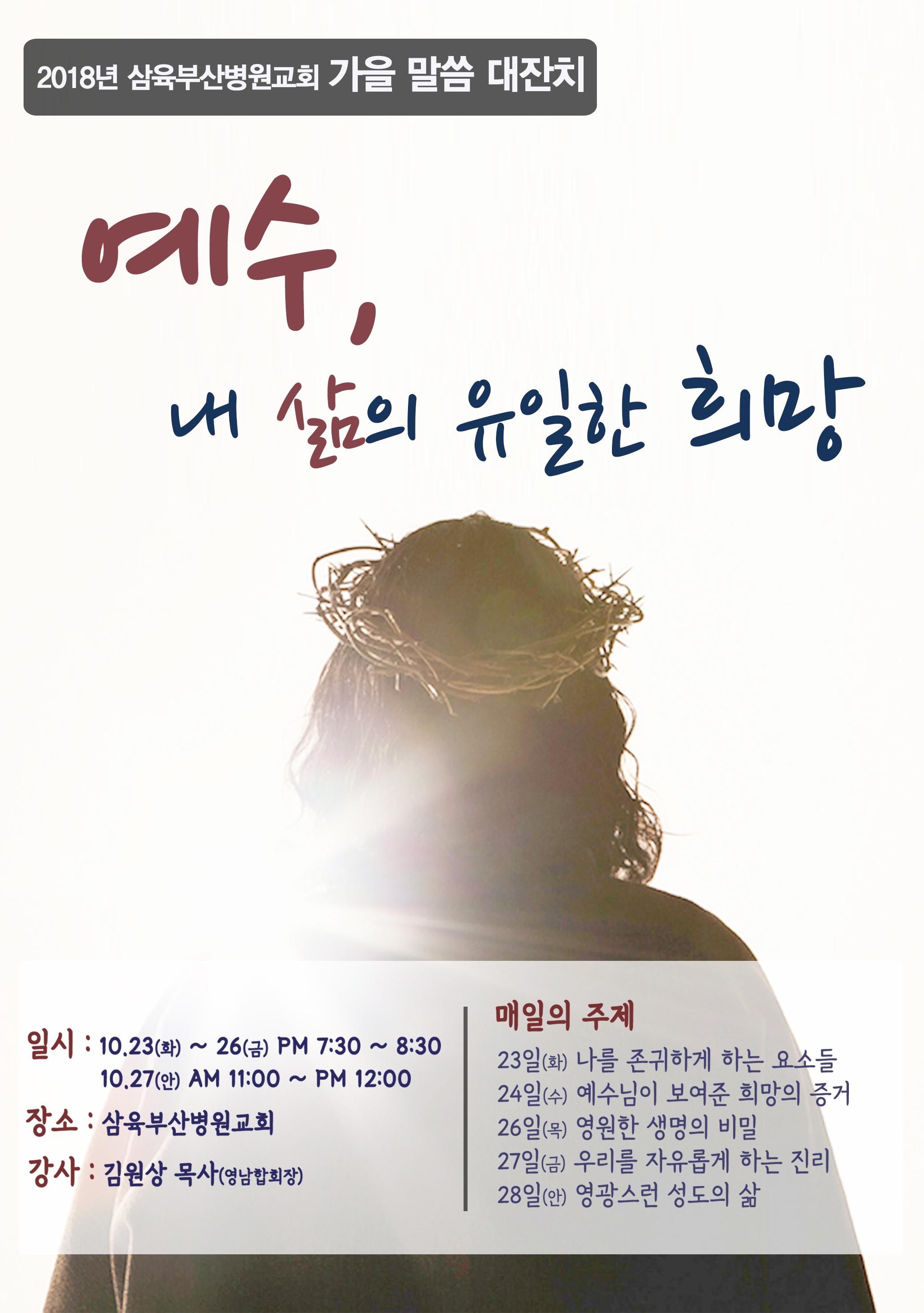 SNS 홍보용(전도회)
