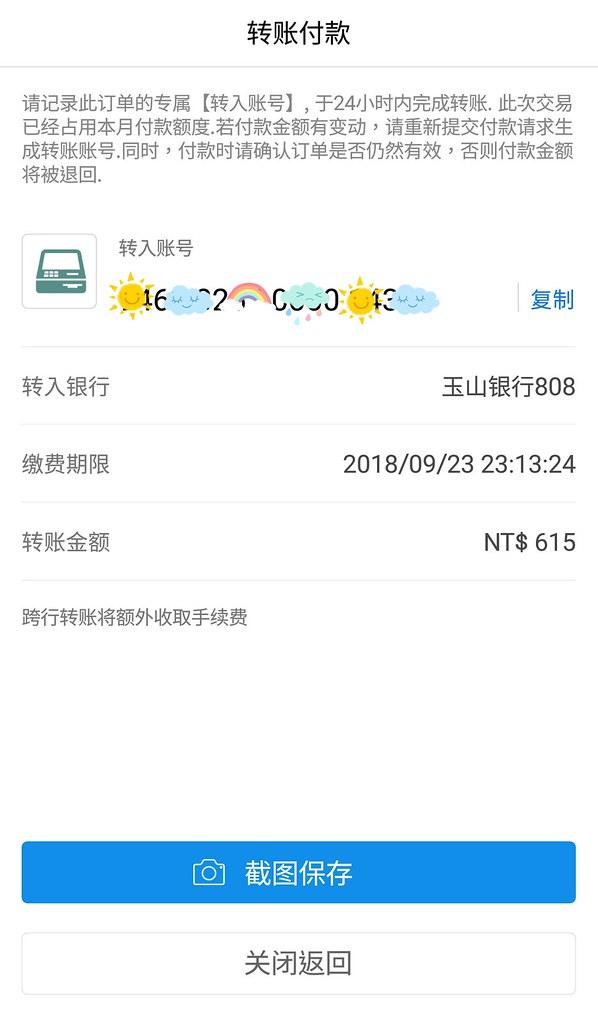 Line購物淘寶21