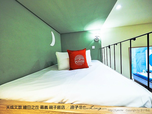 天成文旅 繪日之丘 嘉義 親子飯店 20