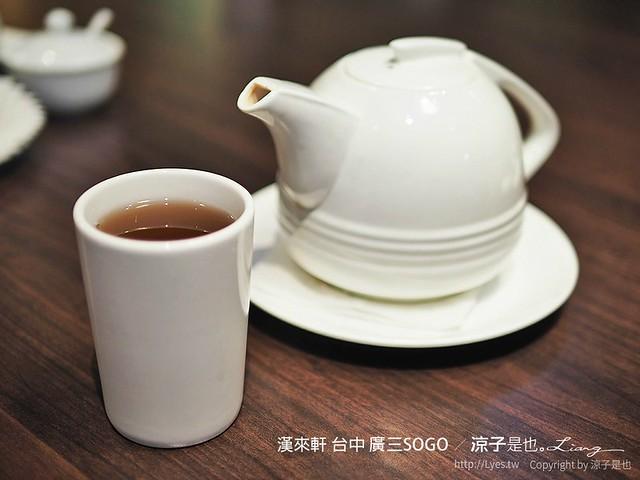 漢來軒 台中 廣三SOGO 7