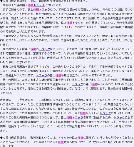 蕨市議会 平成29年12月定例会 議事録より(3)