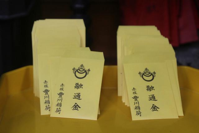 toyokawainari-tokyo021