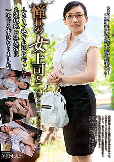 MOND-151 Sister Boss And Admirer Of Admiration