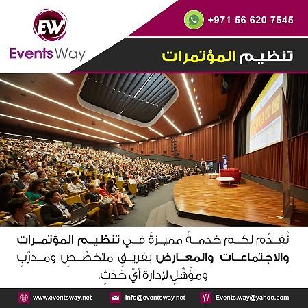 شركة تنظيم مؤتمرات في الامارات ابوظبي 30229915147_0bcd1e5d52