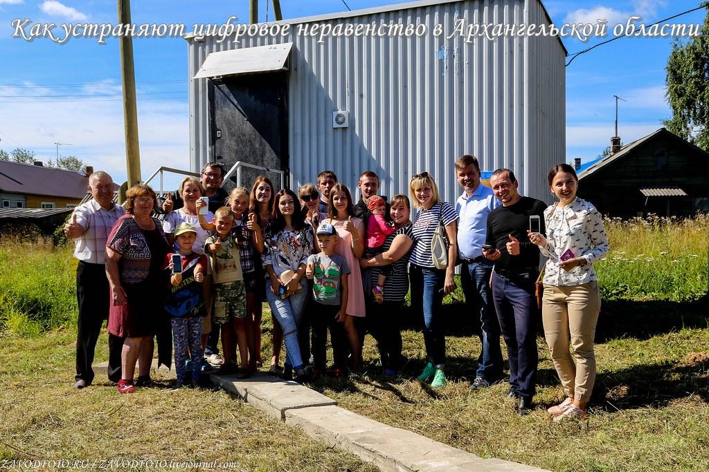 Как устраняют цифровое неравенство в Архангельской области