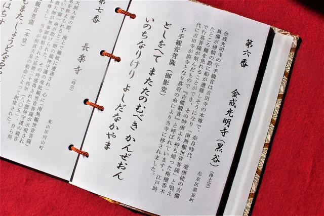 konkai-gosyuin006