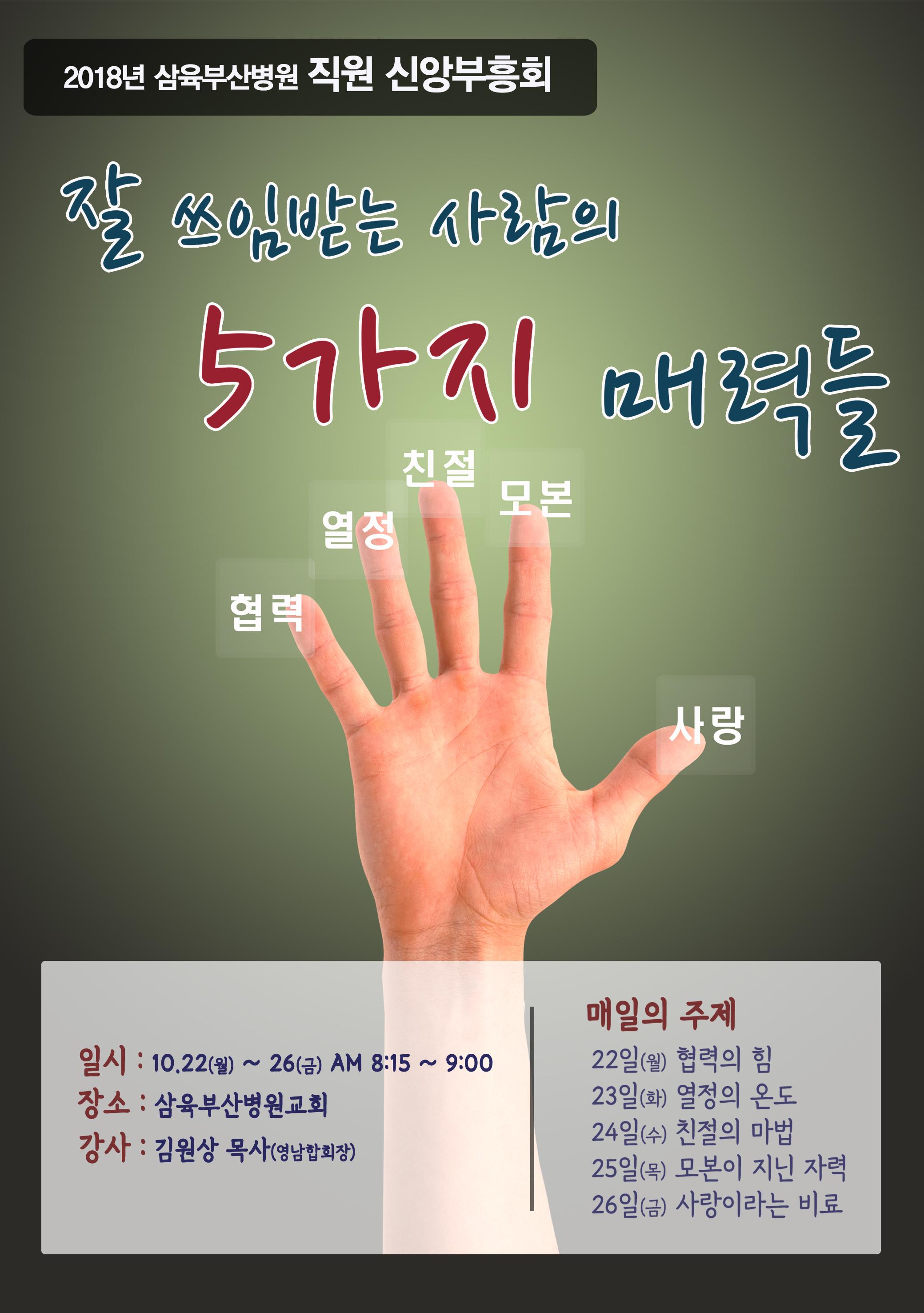 SNS 홍보용(직원신앙부흥회