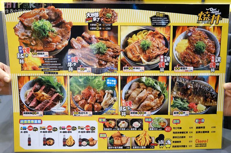 燒丼 文心家樂福店 (5)