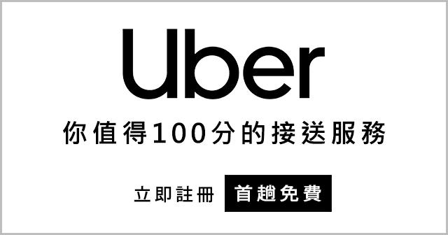 「UBER優步」專屬私人司機叫車服務!
