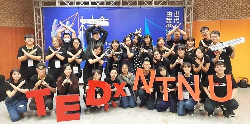TEDxNTNU 工作團隊