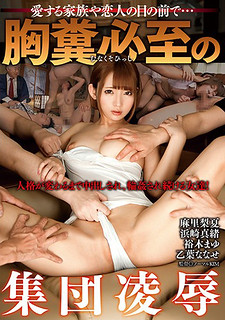DDK-182 In Front Of The Family And Lover I Love … Collective Insults Of Chest Plea Inevitable