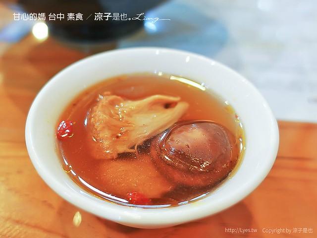 甘心的媽 台中 素食 5