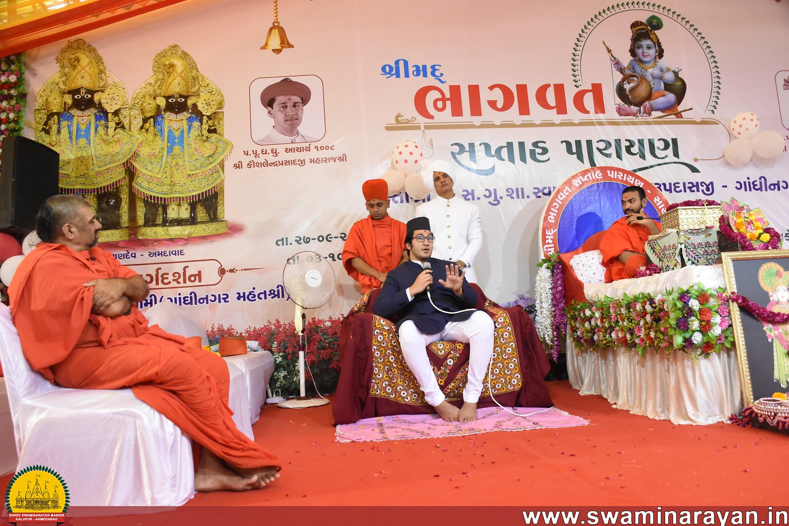 Shreemad Bhagvat Katha - Science City