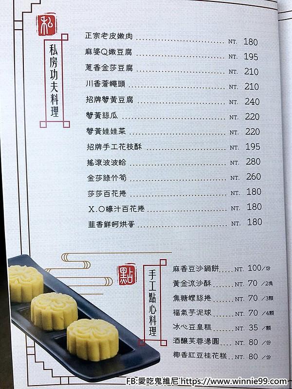 慶賀閩粵饌_181015_0021