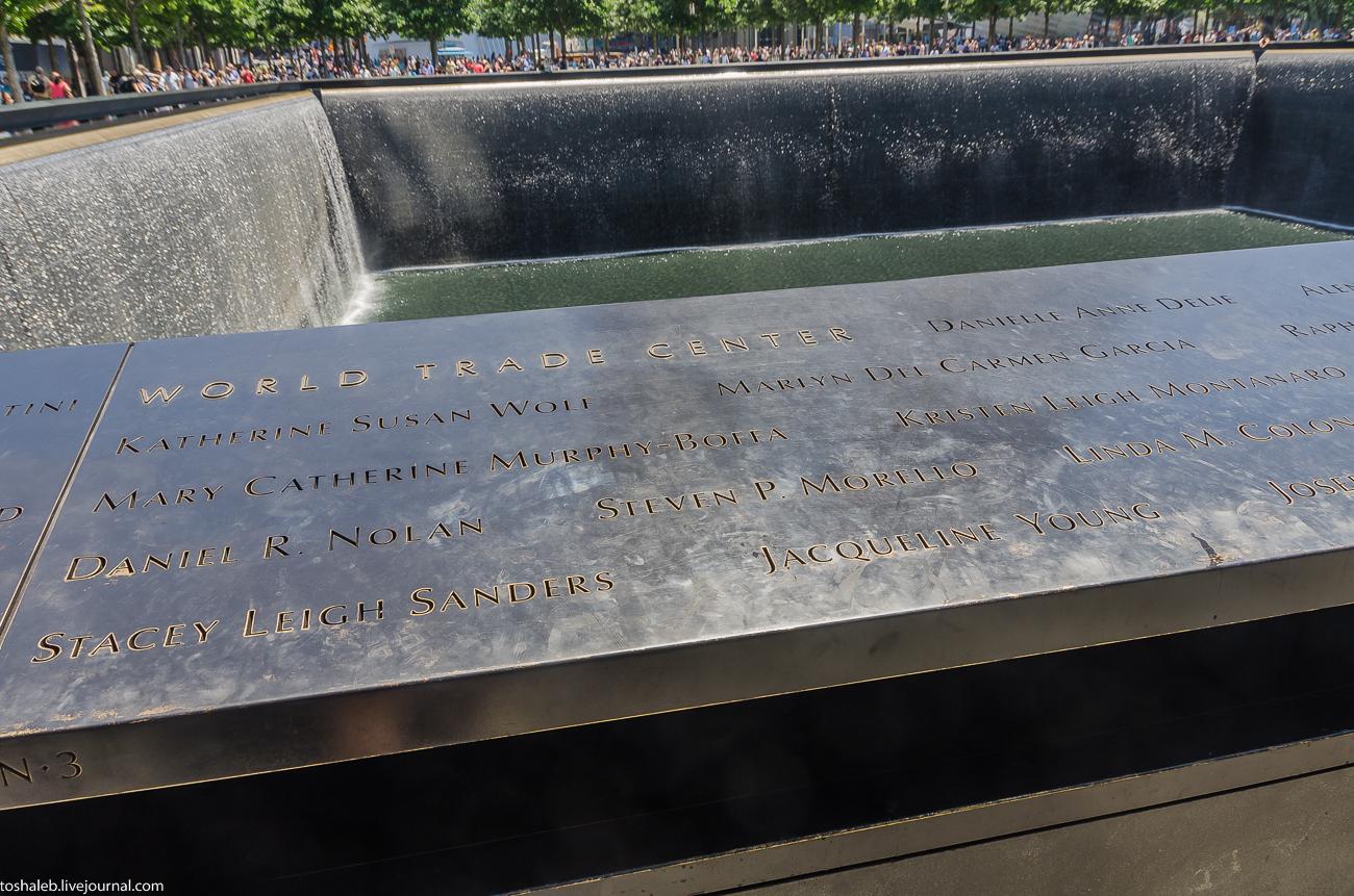 Нью-Йорк_парк 11 сентября-5