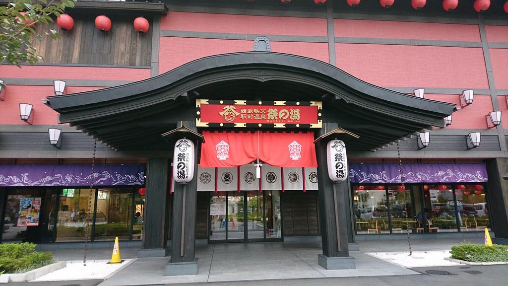 西武秩父駅前温泉 祭の湯