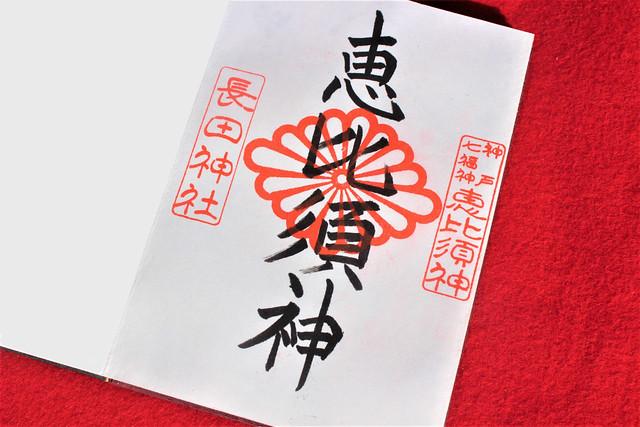 恵比寿の御朱印(神戸七福神)