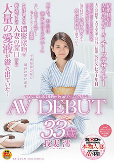 SDNM-164 Love Juice Overflowing Endlessly … It's All The Answers. Megumi Mio 33 Years Old AV DEBUT