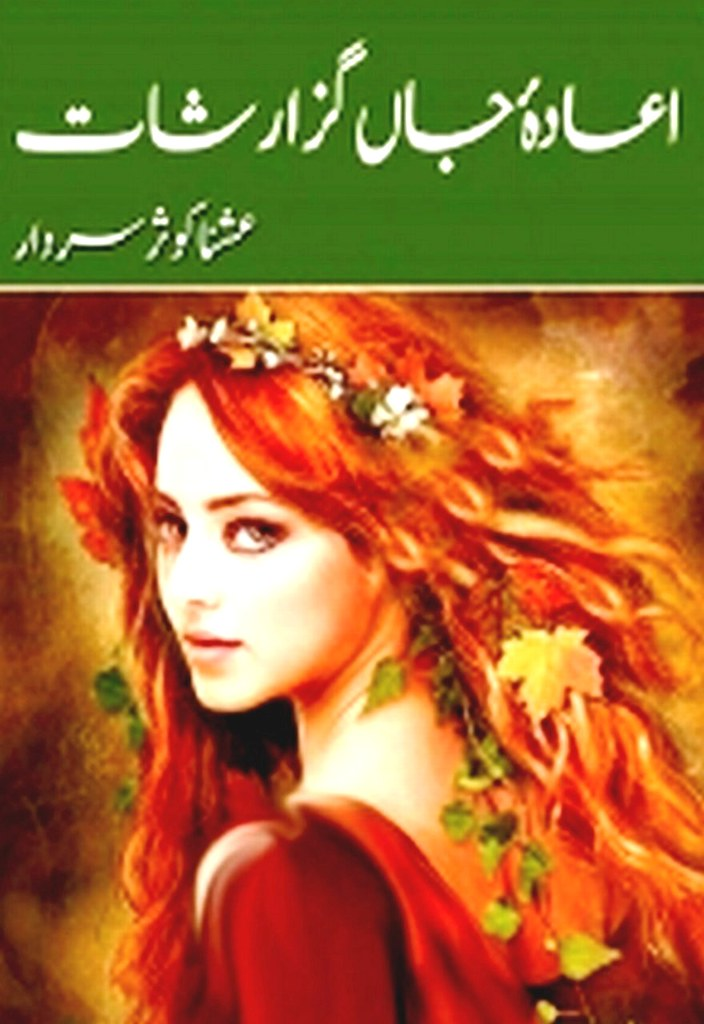 Ayada e Jaan Guzarishatt is a very well written complex script novel by Ushna Kausar Sardar which depicts normal emotions and behaviour of human like love hate greed power and fear , Ushna Kausar Sardar is a very famous and popular specialy among female readers