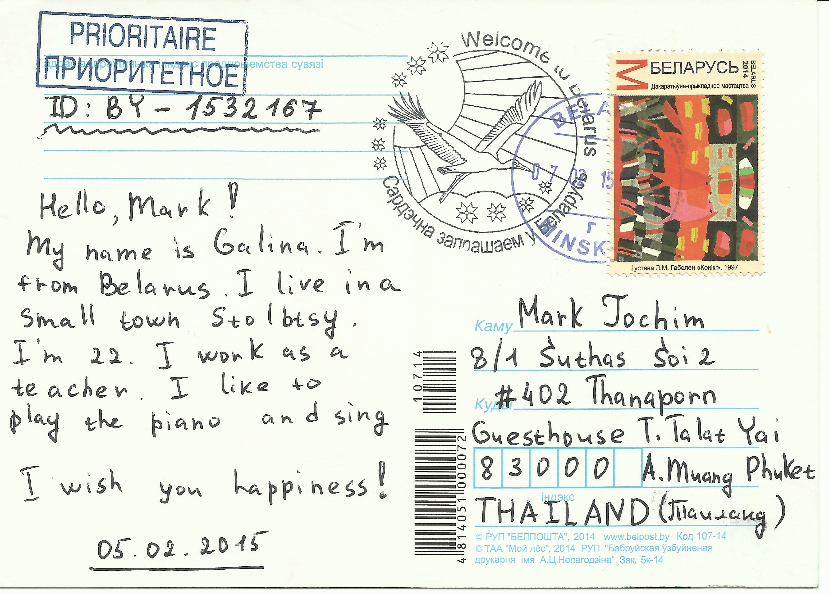 Belarus - Scott #886 (2014) on postcard received on February 28, 2015