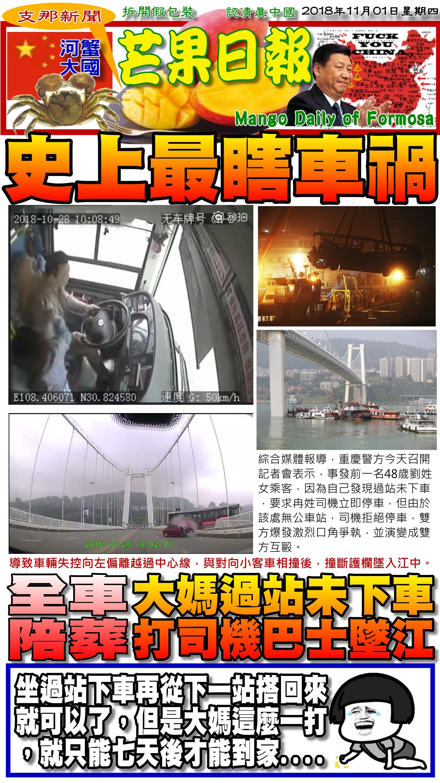 181101芒果日報--支那新聞--大媽過站未下車,打司機巴士墜江