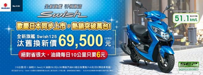 Swish 125 69500 海報