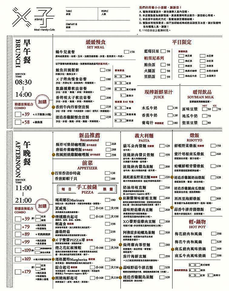 叉子 親子餐廳 菜單