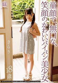 LOL-172 Loli Specialized Face, Reticent, Cute Shy Smile Beautiful Girl Kirari Sena Kirari