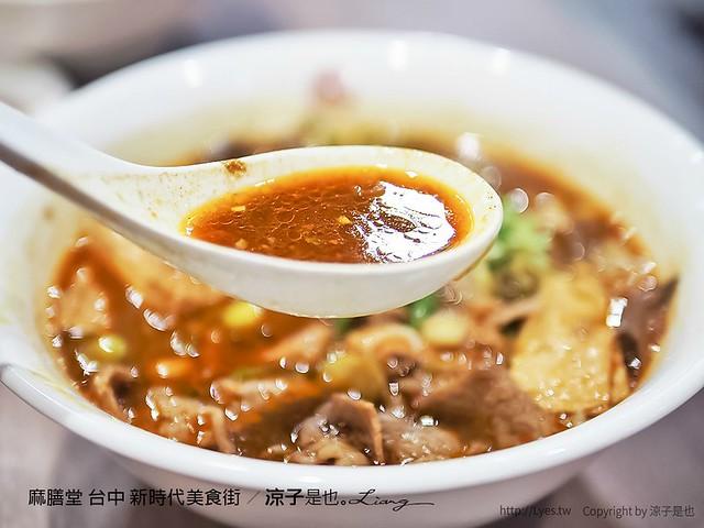 麻膳堂 台中 新時代美食街 19