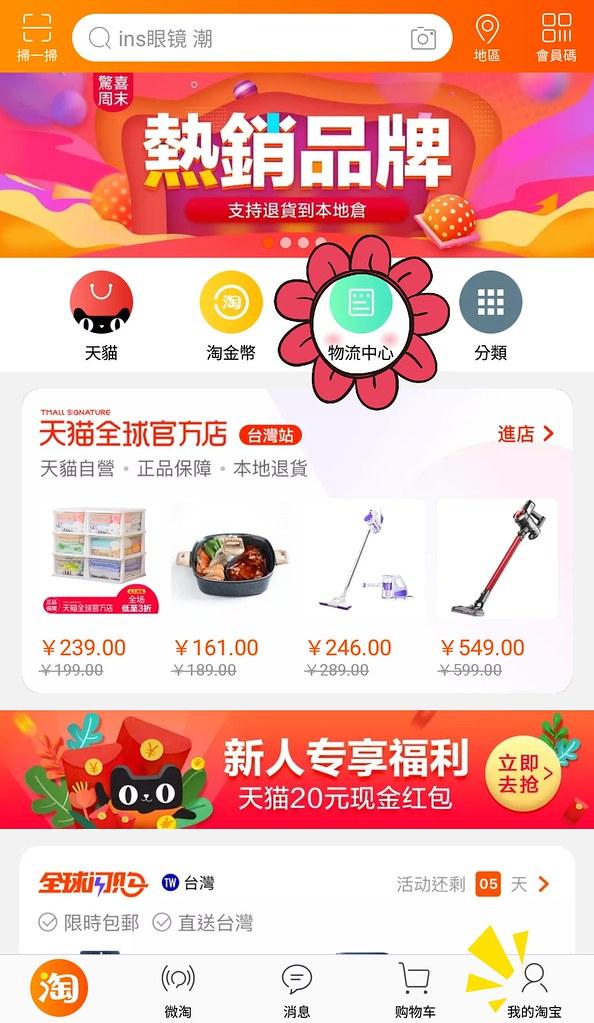 Line購物淘寶24
