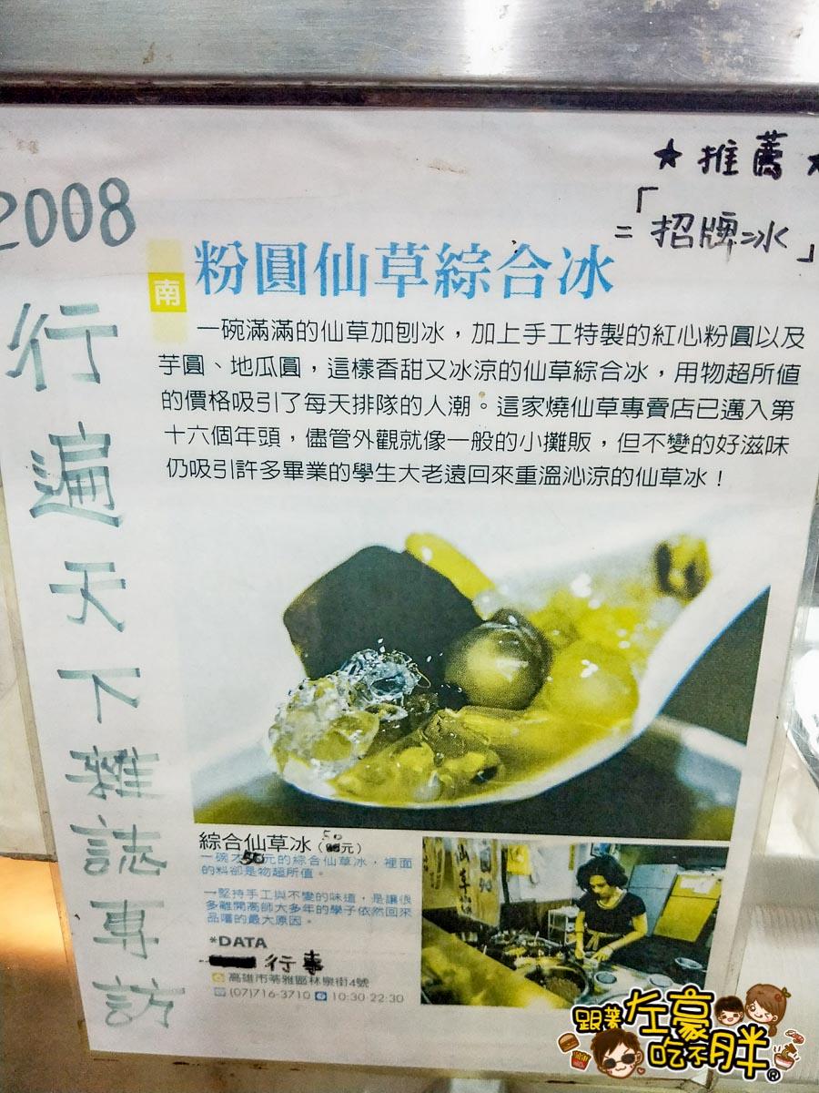 文化中心紅心粉圓-4