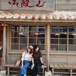 沖繩國際通美食 (10) 沖繩國際通美食