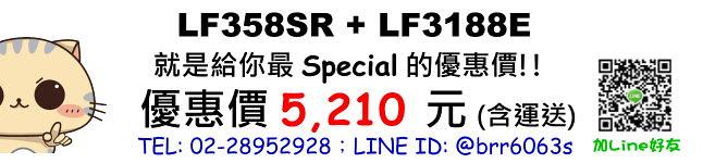 price-lf358sr-lf3188e