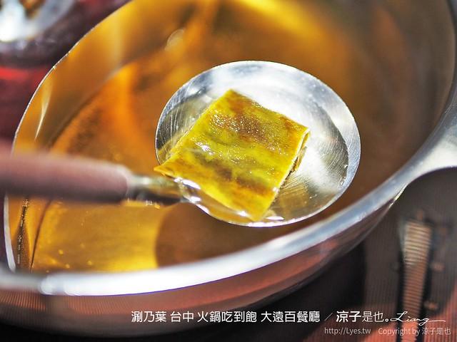 涮乃葉 台中 火鍋吃到飽 大遠百餐廳 26