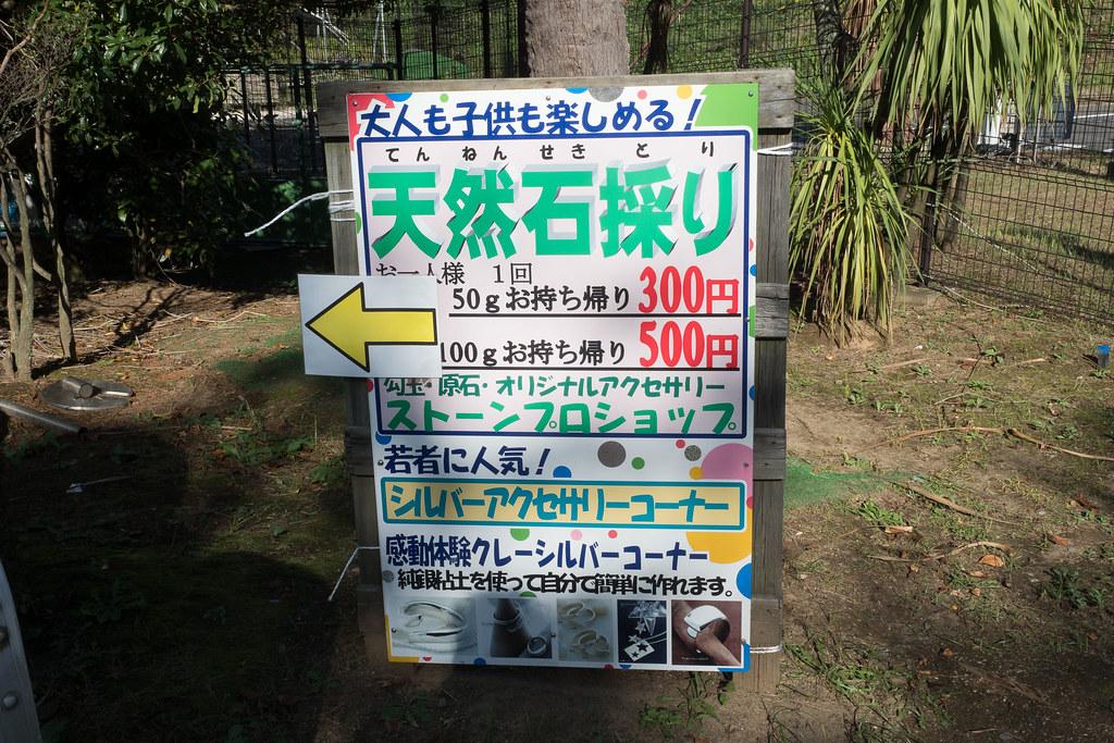 YOMIURI_LAND-47