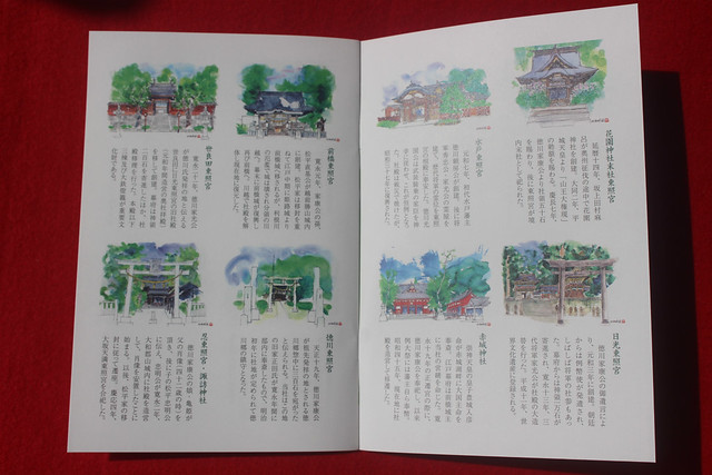 nikkotoshogu-gosyuin016