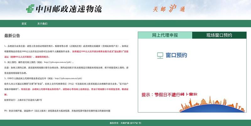 china_post01