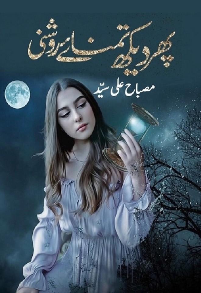 Phir Dekh Tamna-e-Roshani Complete Novel By Misbah Ali Syed