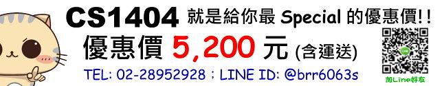 price-CS1404