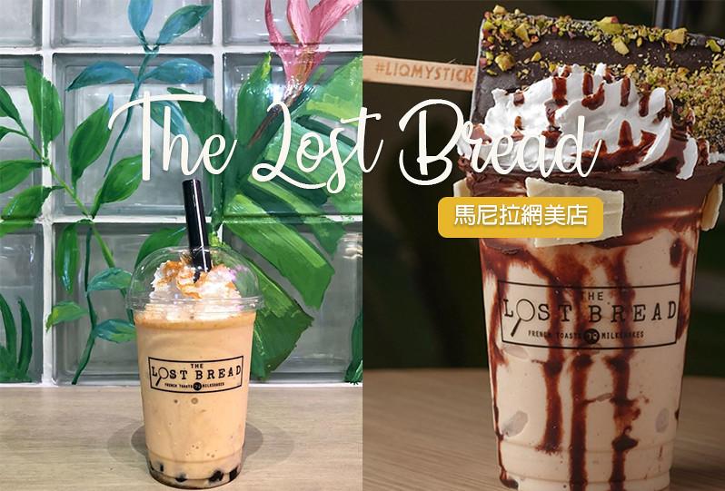 [菲律賓馬尼拉] The Lost Bread 超浮誇飲料 馬尼拉網美店 Megamall/Glorietta 4/Quezon City