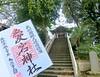 Photo:#岩槻愛宕神社 久伊豆神社いくと、流れとして参拝することになるので #愛宕神社 も立ち寄っていきます。 ・ この日は神職さんが車🚗から荷下ろししていたので、すぐに御朱印いただくことができました😊。 ・ ひな祭りになると、この階段に雛人形がズラリと並ぶんですが、普段の日はちょっと薄暗いのが残念。 階段を上り下りキツイ方は左手の拝殿で…と地元の方々のための配慮までできてる神社です。 こちらも2度目でした。 _______ #埼玉県 #さいたま市岩槻区本町 #愛宕 #愛宕神社 # # By Gaku@STUDIO-Freesia