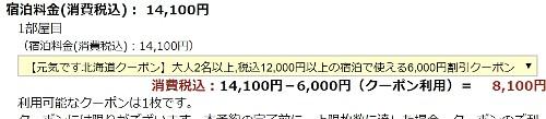 rakutenfukkowarijissai006