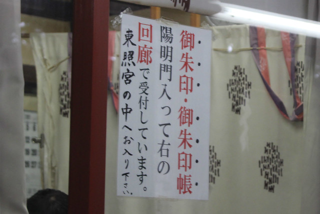 nikkotoshogu-gosyuin001